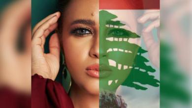 Photo of رنا سماحة تتضامن مع لبنان بأغنية جديدة