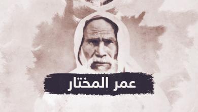 """صورة في يوم ميلاده.. الليبيّون يستذكرون """"رمز نضالهم"""""""