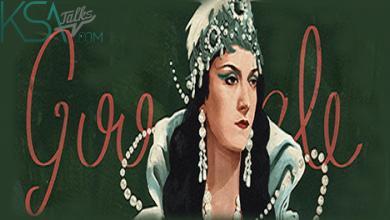 Photo of غوغل يحتفل بالفنانة المصرية بهيجة حافظ