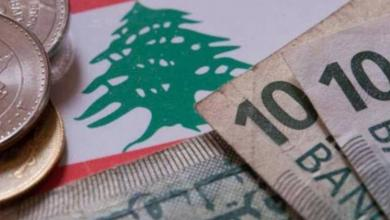 Photo of خسائر لبنان المُرهق تبلغ 15 مليار دولار