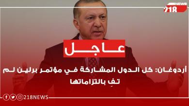 Photo of أردوغان يُهاجم الدول التي شاركت في مؤتمر برلين