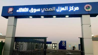 Photo of صحة الوفاق ترفع السعة السريرية لمركز العزل سوق الثلاثاء