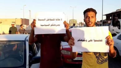 """صورة شباب سبها يُعلنون عن """"ثورة الفقراء"""" ضد المتورطين بالفساد في المدينة"""