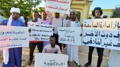 صورة اتحاد الطلبة التبو: نتعرض للتهميش من الحكومة الليبية والقيادة العامة