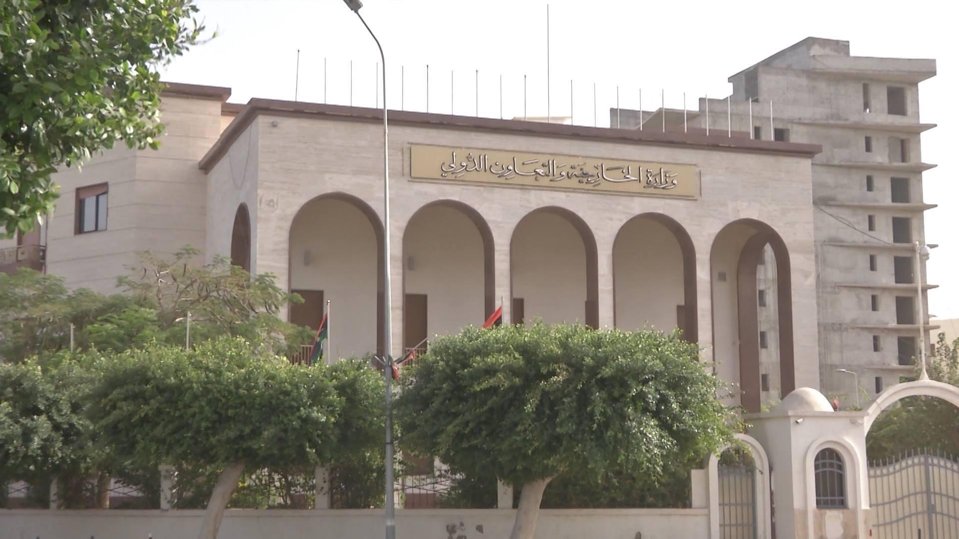 """وزارة الخارجية بحكومة الوفاق طرابلس -""""أرشيفية"""""""