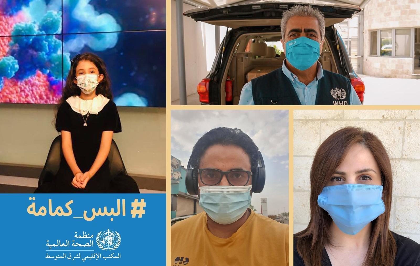 """منظمة الصحة العالمية تدعو للمشاركة في """"أسبوع الكمامة العالمي"""""""