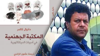 "Photo of الزائدي يكشف لـ218 تفاصيل حكاية ""مكتبته الجهنمية"" مع ""الديكتاتورية"""