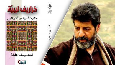 Photo of أحمد يوسف عقيلة: التراث الشعبي مفتاح الشخصية الليبية