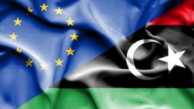صورة الاتحاد الأوروبي يطلق مشروعا لتعزيز مكافحة الفساد في ليبيا