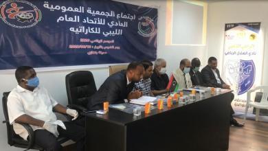 صورة نادي الهلال يستضيف اجتماع عمومية اتحاد الكاراتيه في بنغازي