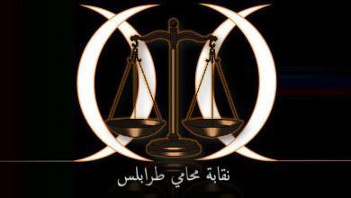 صورة نقابة المحامين: نضغط للإفراج عن معتقلي الرأي بطرابلس