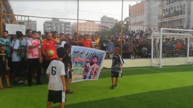 """صورة البيضاء تشهد اختتام دوري """"محمد النظيف"""" للكرة الخماسية"""