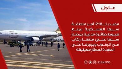 صورة مصدر لـ218: منع طائرة مدنية من الهبوط بمطار سبها