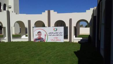 صورة ليبيا تشهد افتتاح أكبر مركز لعلاج التوحد في شمال أفريقيا