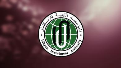 صورة المؤسسة الليبية للاستثمار تنجز المرحلة الأولى من مشروع التحول