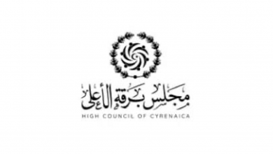 """صورة مجلس برقة الأعلى يطالب البعثة الأممية باستبعاد الشخصيات """"الجدلية"""""""