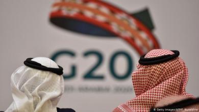 صورة مجموعة العشرين تبحث سبل تعزيز التعاون التجاري والاستثماري
