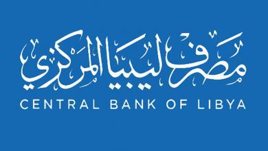 """صورة المصرف المركزي ينفي علاقته بـ""""تفاهمات توزيع النفط"""""""