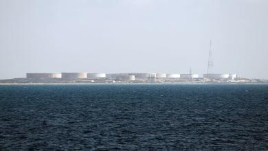 صورة ليبيا تشرع في تصدير النفط من مرسى الحريقة