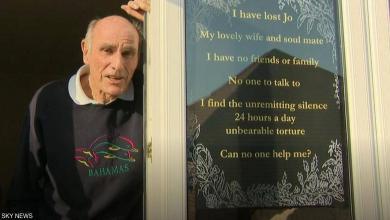 صورة يُعاني من الوحدة.. مسن بريطاني يبحث عن أصدقاء بطريقة مُؤثّرة