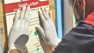 صورة بدء الحملة الوطنية للتوعية حول كورونا في بلدية غات