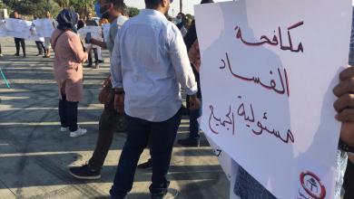 """صورة حراك """"إنقاذ ليبيا"""": يجب معاقبة الفاسدين وإعادة أموال الدولة لخزينتها"""