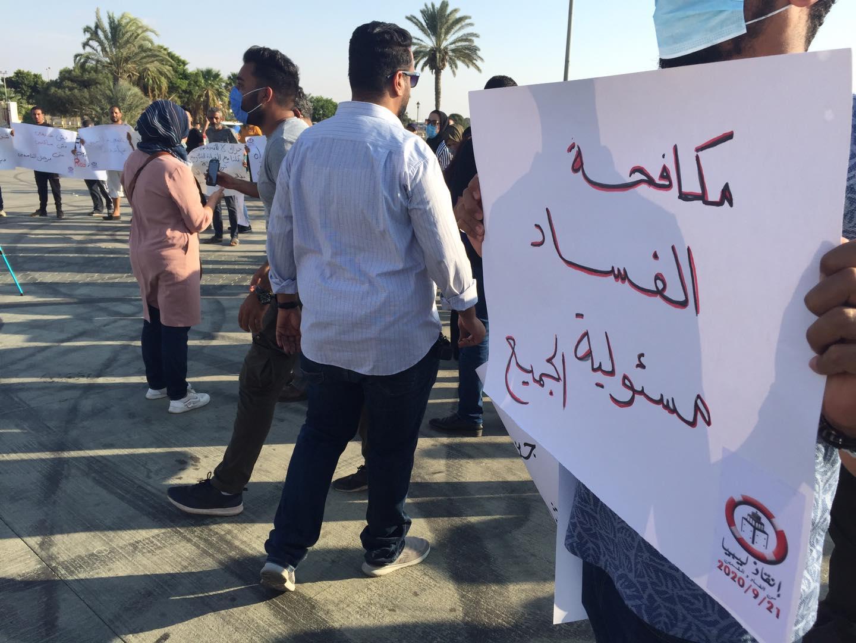 """حراك """"إنقاذ ليبيا من الفساد والمفسدين"""""""