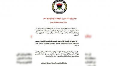 """صورة """"دفاع الوفاق"""" عن اشتباكات تاجوراء: """"لا حصانة لأحد"""""""