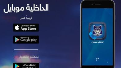 """صورة """"داخلية الوفاق"""" تطلق تطبيقا يتيح إرسال البلاغات"""
