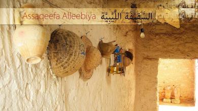 صورة السقيفة الليبية: بهجة المعرفة والتواصل الفكري