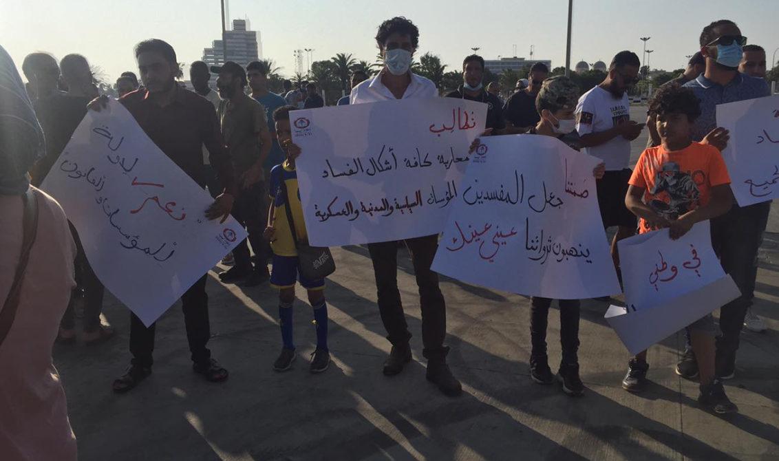 """بنغازي .. مظاهرة """"إنقاذ ليبيا من الفساد والمفسدين"""""""