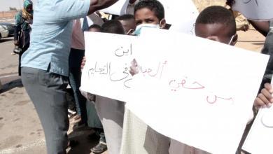 صورة أطفال تراغن يحتجون على سوء الأوضاع المعيشية (صور)