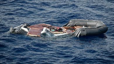صورة مأساة جديدة: غرق قرابة 15 مهاجرا قبالة سواحل ليبيا