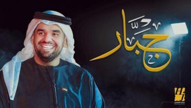 """صورة حسين الجسمي يطرح أغنية """"جبار"""".. فيديو"""