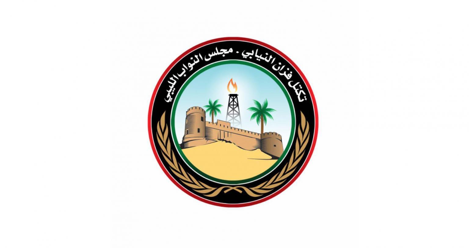 تكتل فزان النيابي يرفض دعوة رئاسة مجلس النواب لجلسة عادية يعقدها اليوم