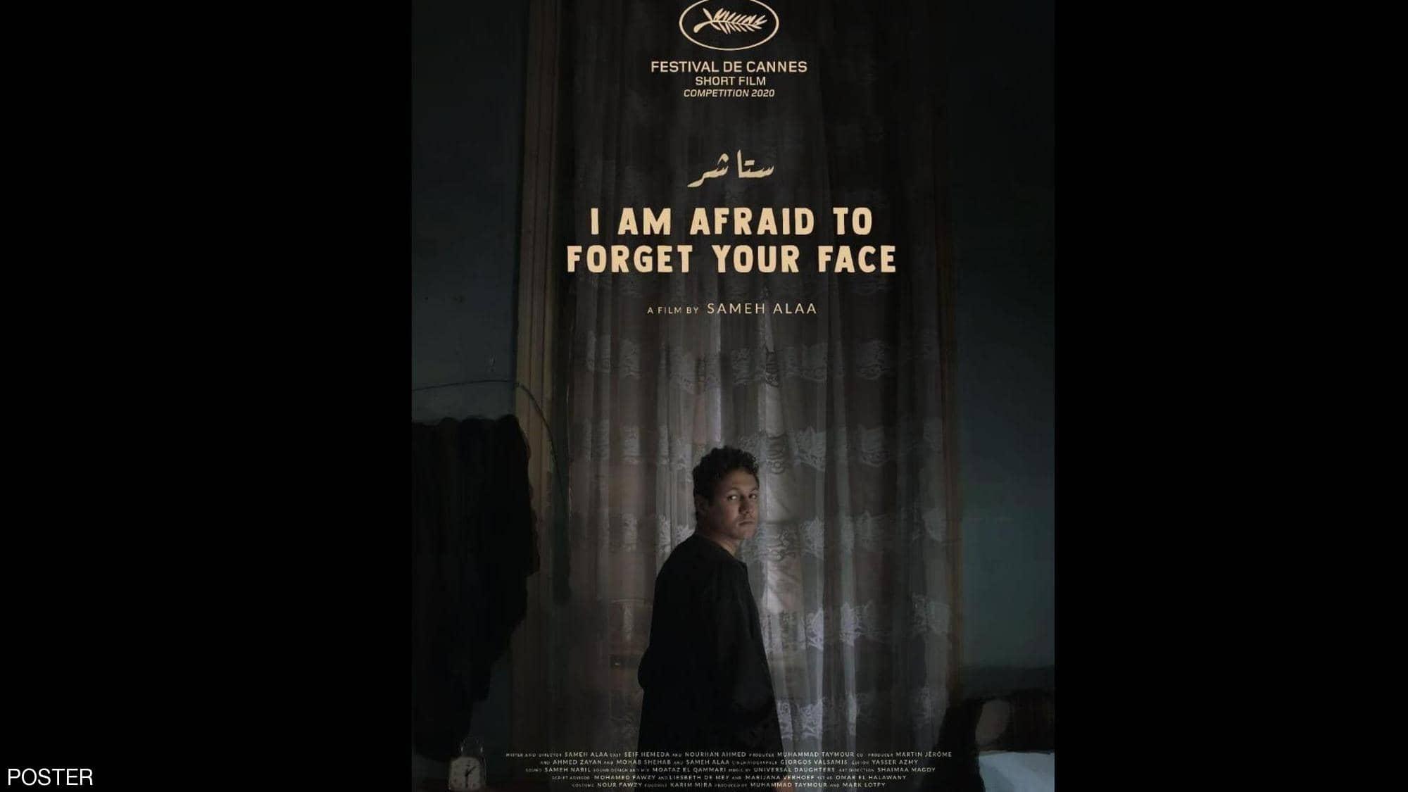 فيلم ستاشر.. أول فيلم مصري يحصل على جائزة السعفة الذهبية من مهرجان كان السينمائي بفرنسا