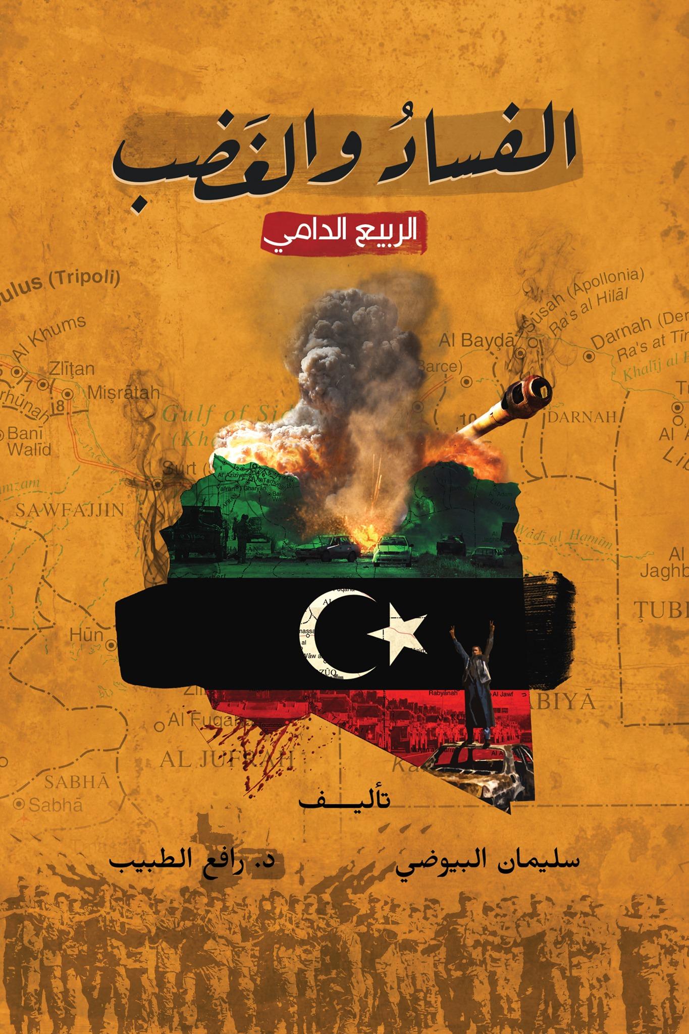 غلاف الكتاب الفساد والغضب- الربيع الدامي