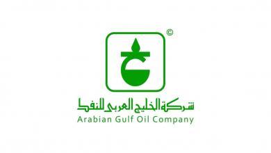 صورة شركة الخليج تستعد لتشغيل حقلي النافورة والبيضاء