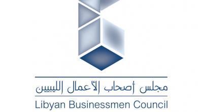 صورة مجلس أصحاب الأعمال الليبيين يبحث آليات الاستثمار داخل الدول الأفريقية
