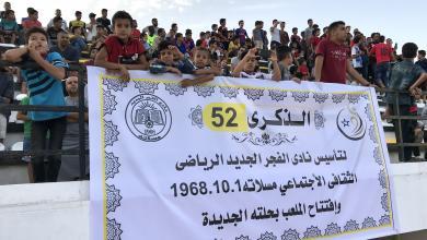صورة نادي الفجر الجديد يحتفل بذكرى تأسيسه الـ52