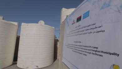 """""""يونسيف"""" تؤهل مرافق المياه والصرف الصحي في """"3"""" مراكز إيواء موقتة للنازحين في بنغازي"""