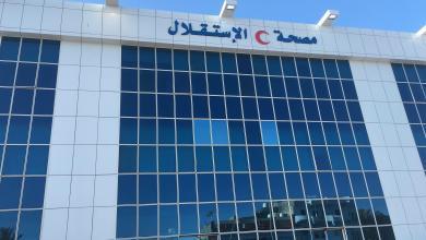 مركز الرقابة على الأغذية والأدوية ينذر مصحة الاستقلال في طرابلس