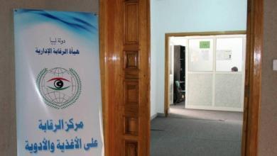 مركز الرقابة على الأدوية والأغذية -طرابلس
